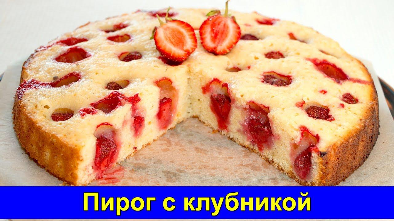 Пирог с клубникой: 5 рецептов