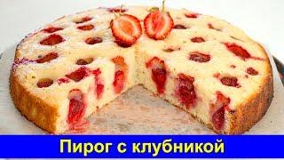 🍓 Пирог с клубникой - Простой рецепт - Быстро и вкусно - Про Вкусняшки
