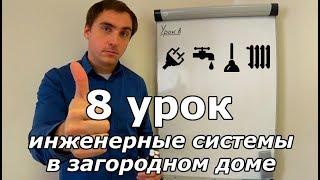 Доделываем проект дома. Урок 8: инженерные системы (ЭС, ВК и ОВ)