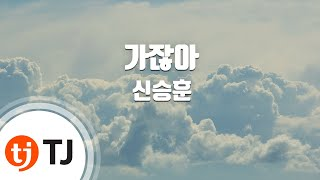 [TJ노래방] 가잖아 - 신승훈 (go - Shin Seung hoon) / TJ Karaoke