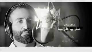 بالفيديو.. أحمد سعد يطرح «صلوا بينا على نبينا» بمناسبة المولد النبوي