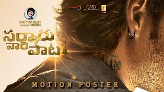 Sarkaru Vaari Paata Motion Poster | Mahesh Babu | Parasuram | #SarkaruVaariPaata | Fan Made