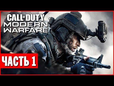 Call Of Duty: Modern Warfare Прохождение #1 - ВОЙНА С ТЕРРОРИСТАМИ!! (RTX ON)