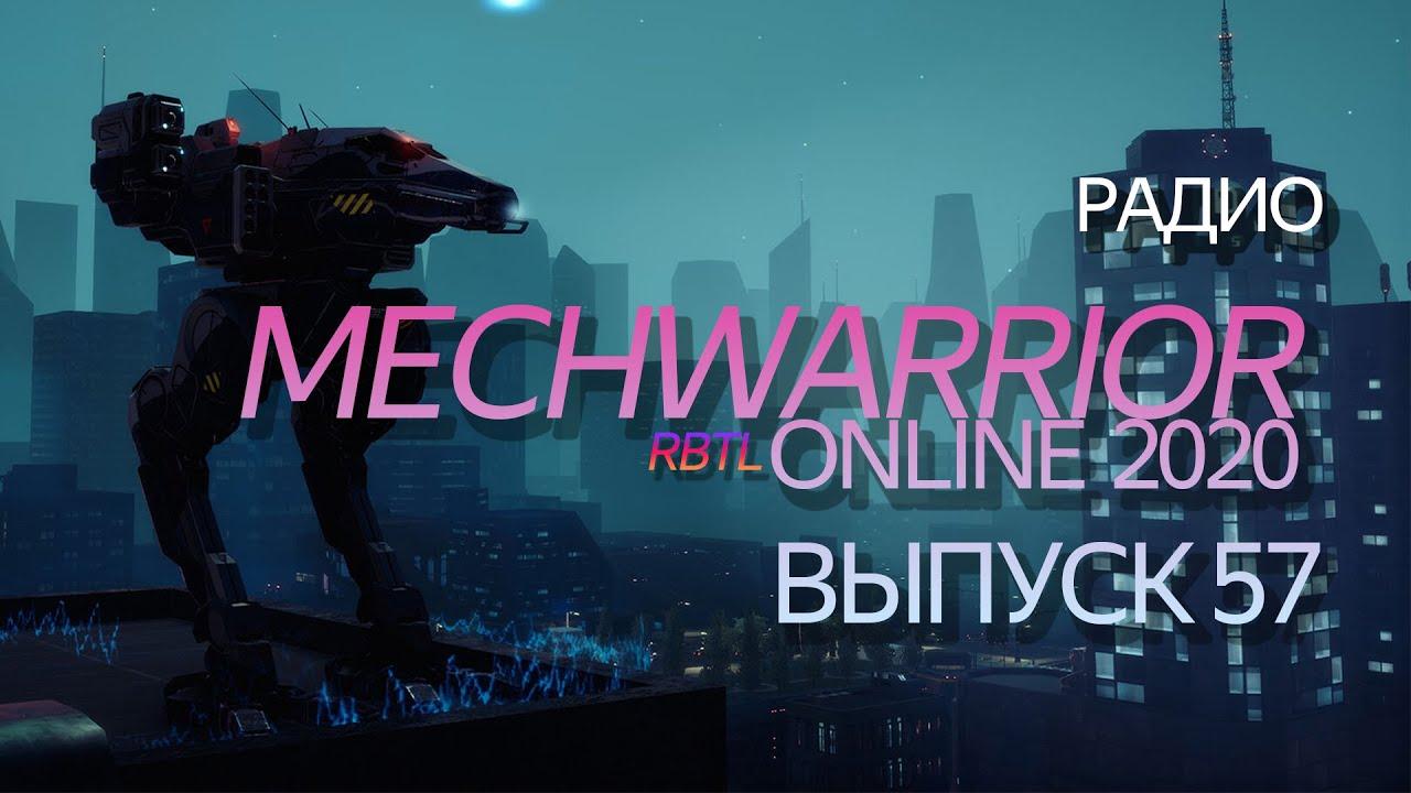 Радио Mechwarrior Online выпуск 57