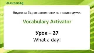 Онлайн Курс А1.2, Урок 27 -- What a day! - новите думи от урока