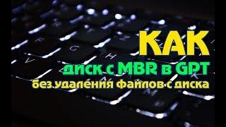 Как переобразовать диск MBR в GPT без удаления или форматирования жосткого диска