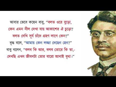 জীবনের হিসাব -সুকুমার রায় | Jiboner Hisab - Sukumar Roy | Debayan