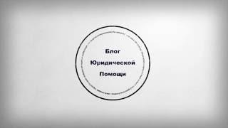 Подать в суд на сотрудников ГИБДД(, 2016-10-08T12:33:42.000Z)