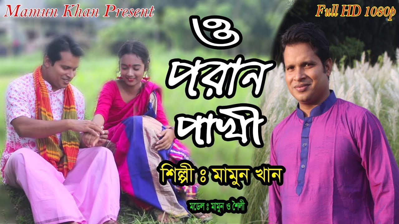 Download O Poran Pakhi | Mamun Khan And Kakoli | ও পরান পাখী | Bangla new Music Video 2019 | Romantic Song