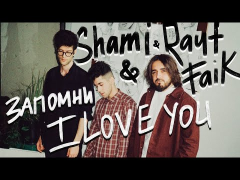 SHAMI, Rauf \u0026 Faik - Запомни I Love You (Video)