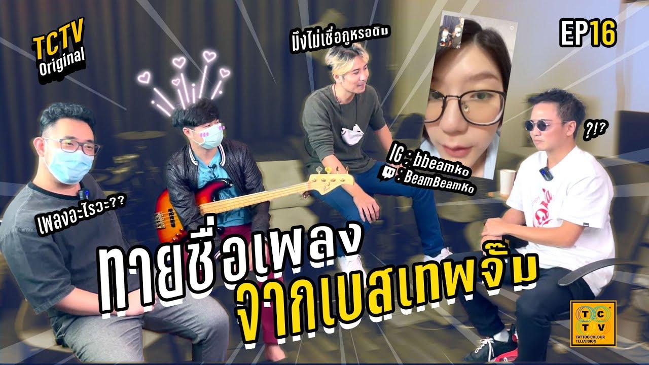 ทายชื่อเพลง จากเบสเทพเจ้าจั๊ม!! | TCTV : EP.16