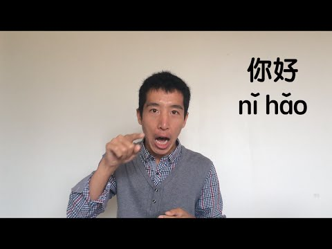 ni hao, xie xie, dui bu qi, zai jian | Learn Chinese Video | AlarmChinese