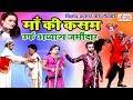 माँ की कसम (भाग-5) - New Bhojpuri Nautanki 2018 |  Vinod Kumar Notanki Program