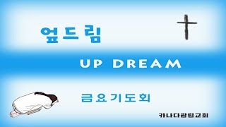 [카나다광림교회] 21.05.14 - 엎드림(UP DREAM) - 금요 기도회