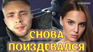 Егор Крид снова ПОИЗДЕВАЛСЯ над свадьбой с Дарьей Клюкиной после шоу Холостяк 6