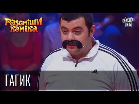 Рассмеши Комика 7 ой сезон выпуск 5 Гагик thumbnail