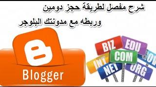 كيفية حجز دومين .com وربطه مع مدونات البلوجر بحساب باي بال غير مفعل