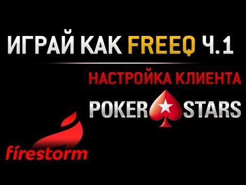 Играй как FREEQ7Z | Настройка клиента Pokerstars