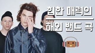힙하고 감각적인 해외 밴드 음악 TOP 10