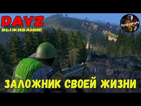 DayZ | Заложник своей жизни