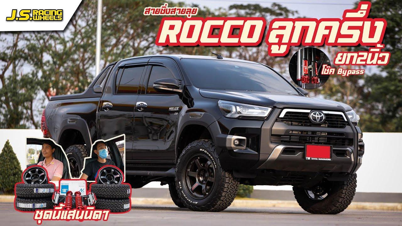 EP 161 Toyota Revo Rocco 4x4 ลูกครึ่ง ทั้งลุยทั้งซิ่ง ยกสองนิ้วพร้อมโช๊คเทพ... By J.S.Racing Wheels