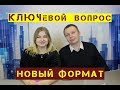 О чём наши видео / НОВЫЙ ФОРМАТ / ПАРТНЁР