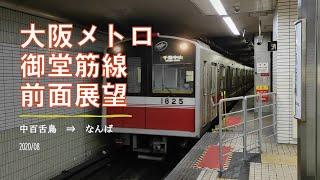 大阪メトロ/御堂筋線/前面展望【中百舌鳥→なんば】