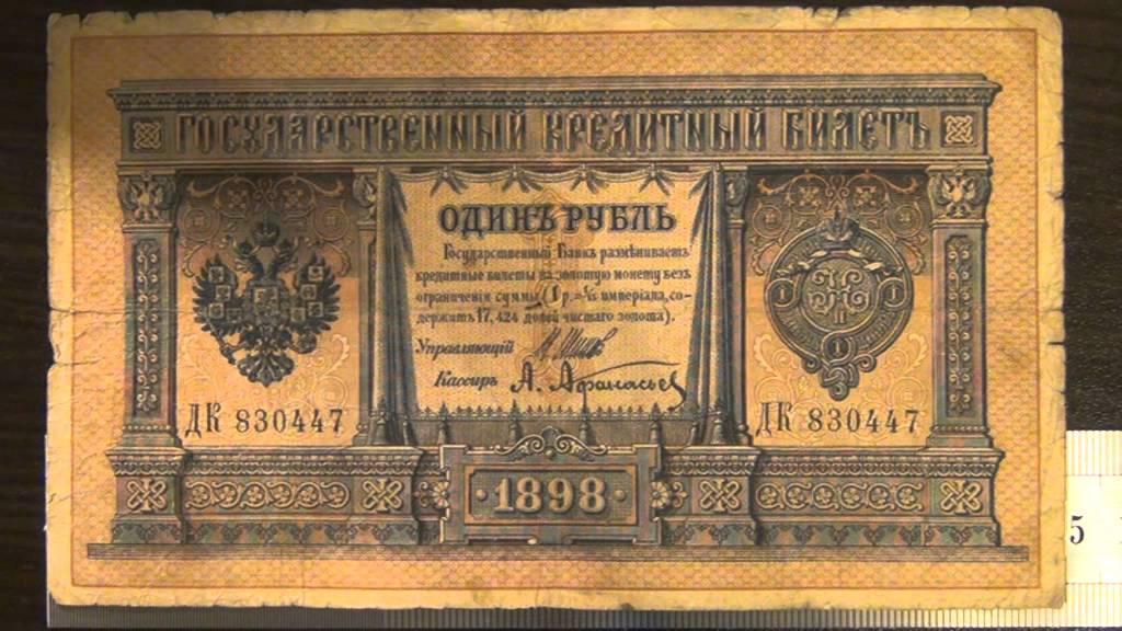 Стоимость бумажного рубля 1898 года 15 копеек 1925