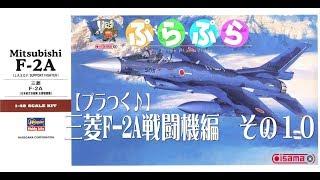 【プラつく♪】ハセガワ1/48三菱F-2A戦闘機に挑戦!塗装2編 thumbnail