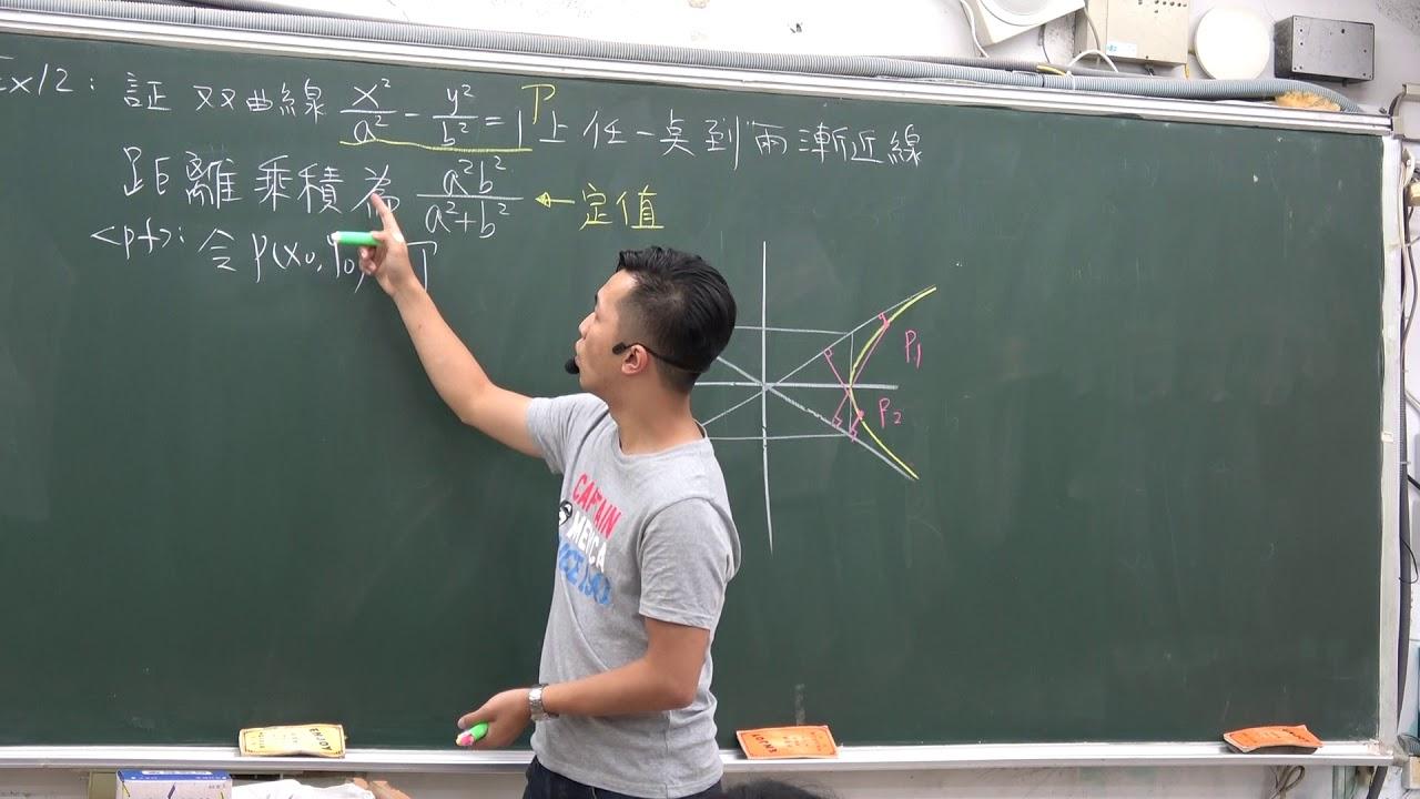 雙曲線上一點到兩漸進線距離乘積為定值 - YouTube