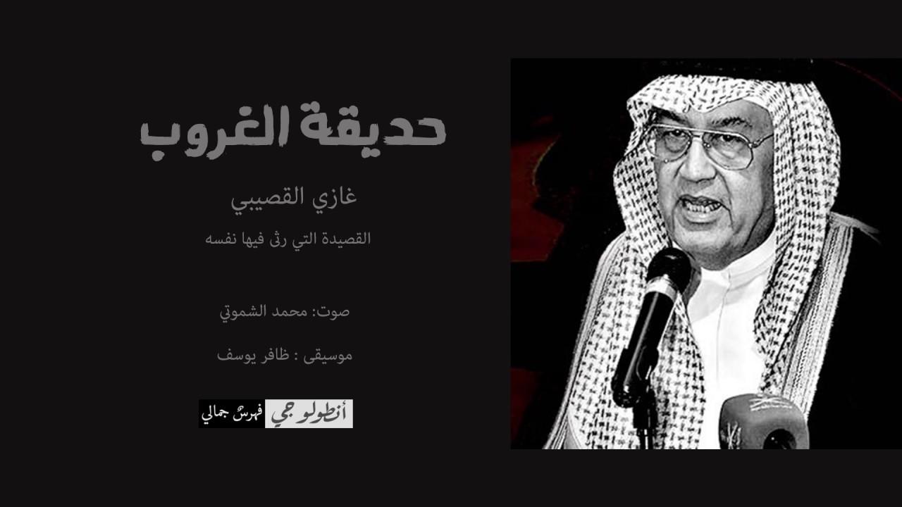 غازي القصيبي حديقة الغروب قراءة محمد الشموتي Youtube