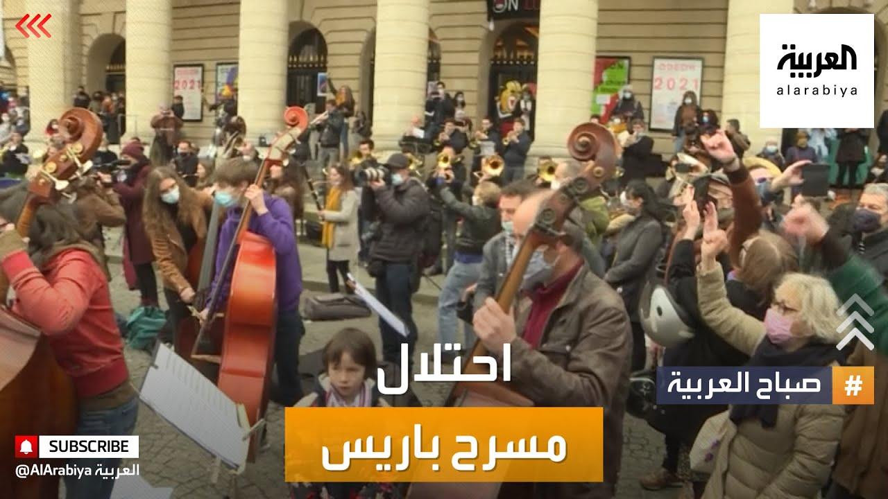 صباح العربية | مسرح الأوديون الباريسي محتل بسبب كورونا  - نشر قبل 3 ساعة