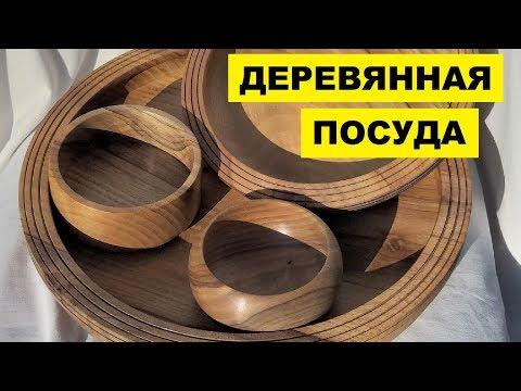 Производство Деревянной посуды как бизнес идея