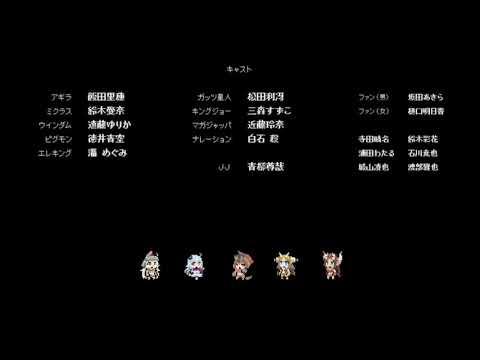 Kaiju girls 2nd Season End credits