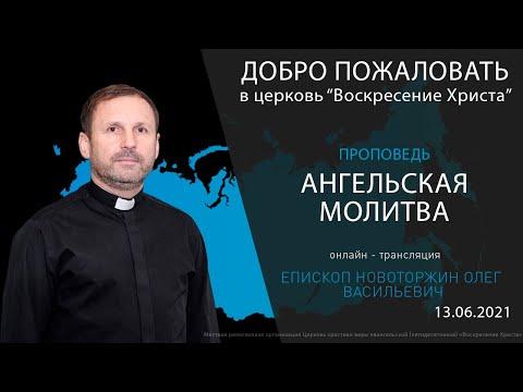 АНГЕЛЬСКАЯ МОЛИТВА / ВОСКРЕСНОЕ БОГОСЛУЖЕНИЕ/Прямой эфир/ 13.06.2021