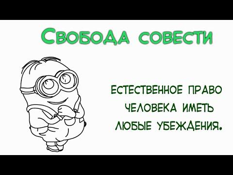 судебная практика по ст. 5.26 КоАП РФ о свободе совести