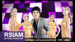 หลอยเมียมาเสียตัว : เอ๋ พจนา อาร์ สยาม [Official Karaoke]