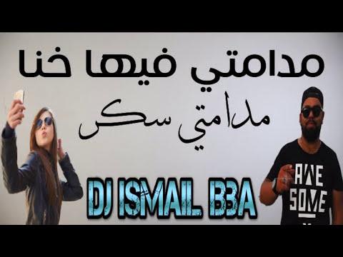 Cheb Bello 2017 - MADAMTI FIHA KHANA  عمري فيها السكر    Exclu BY Dj Ismail Bba