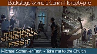 Michael Schenker Fest - Backstage со съемок клипа в Санкт-Петербурге (2018)