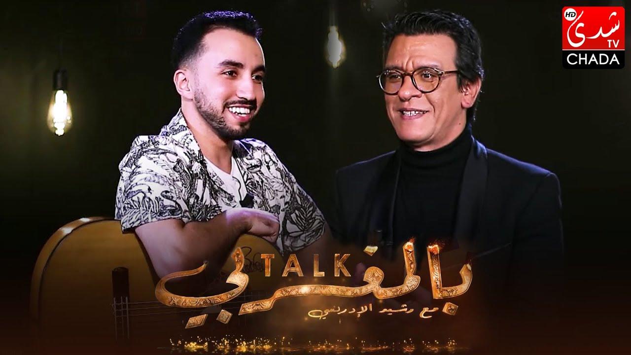 برنامج TALK بالمغربي - الحلقة الـ 16 الموسم الثالث | أمين نعمي | الحلقة كاملة