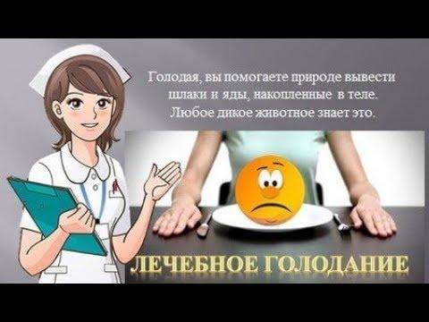 ГОЛОДАНИЕ надо начинать с ЧИСТКИ от ПАРАЗИТОВ / Фролов Ю.А. и Бутакова О.А.