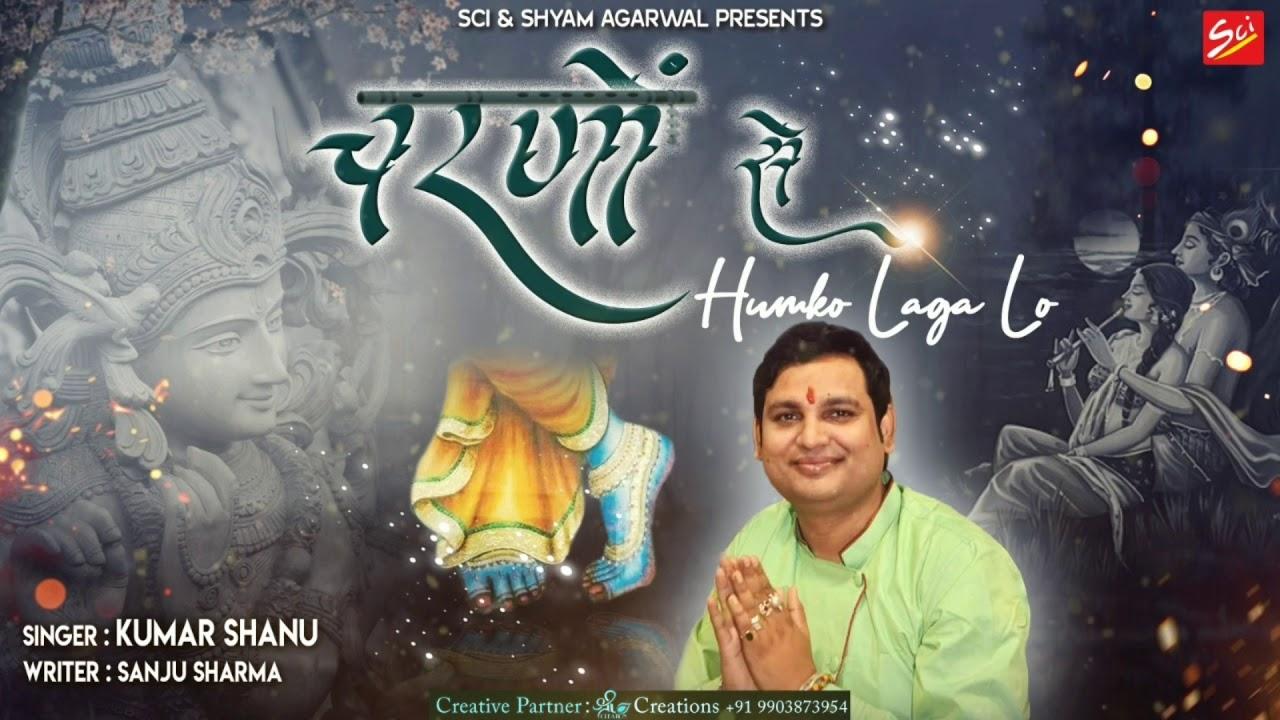 चरणों से हमको लगालो | Kumar Shanu | Charno se humko laga lo | Latest Bhajan 2020