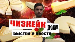 РЕЦЕПТ ЧИЗКЕЙКА ЗА 10 МИНУТ