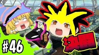 【ゆっくり実況】新・ボマー(笑)のゆっくりスプラトゥーン! 決闘(ナワバリバトル)バケットスロッシャーデコ編#46 thumbnail