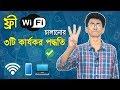 ফ্রী WiFi চালানোর ৩টি কার্যকর পদ্ধতি - Amazing! Free WiFi Password Tricks