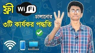 ফ্রী WiFi চালানোর ৩টি কার্যকর পদ্ধতি - Amazing! Free WiFi Password Tricks screenshot 1