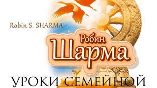 Робин Шарма – Уроки семейной мудрости от монаха, который продал свой «Феррари». [Аудиокнига]