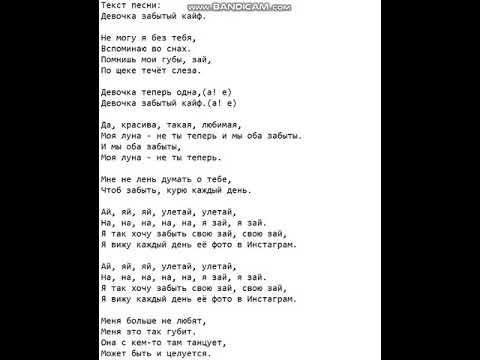 Текст песни: Девочка забытый кайф.