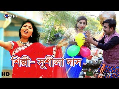 Baloon Baloon Dada#লাল বেলুন হলদা বেলুন #Sushila Das#New Purulia Bangla Video 2018