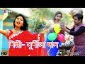 Download Baloon Baloon Dada#লাল বেলুন হলদা বেলুন #Sushila Das#New Purulia Bangla Video 2018